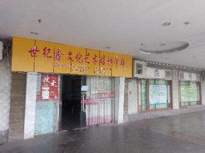 达县世纪鑫文化艺术培训学校