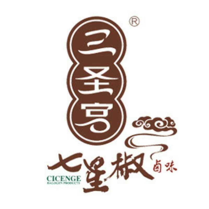 四川三圣宫食品有限公司