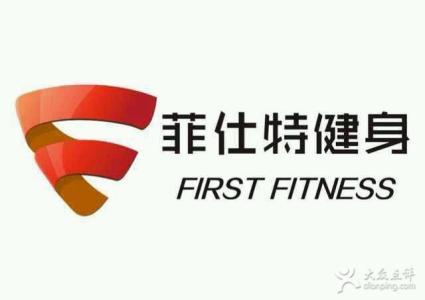 四川省菲仕特健身服务有限责任公司