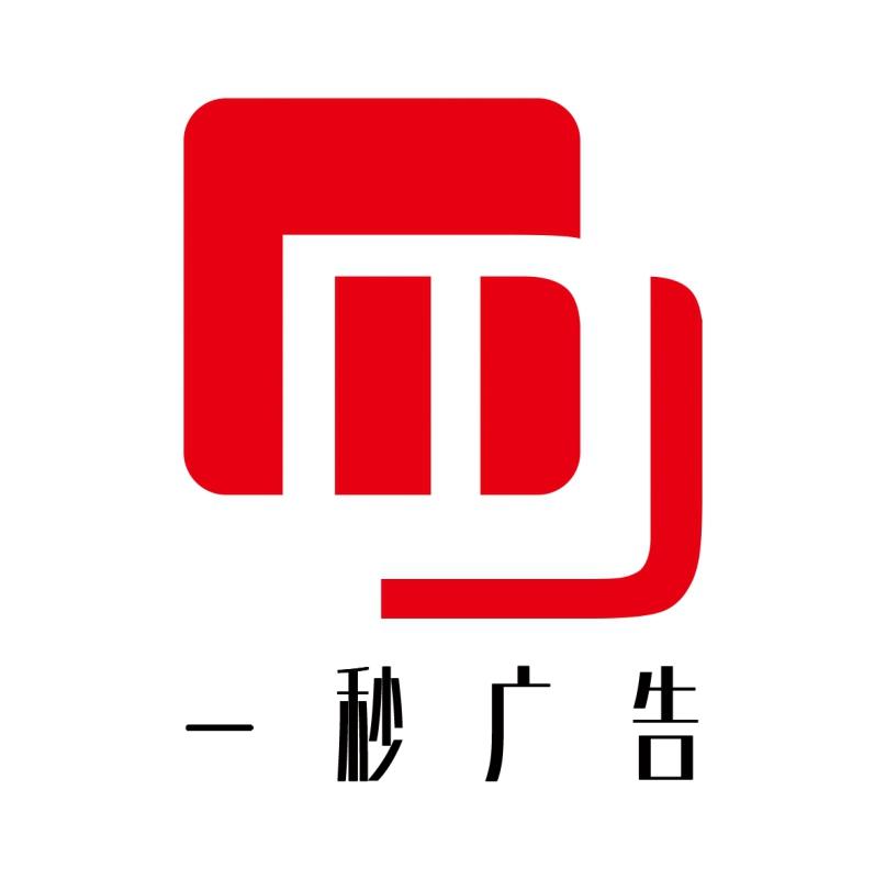 重庆一秒广告传媒有限公司