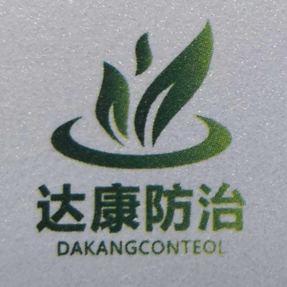 四川达康有害生物防治服务有限公司