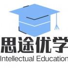 达州市通川区思途优学教育培训学校有限公司