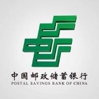中国邮政储蓄银行股份有限公司达州市分行