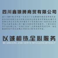 四川鑫狼腾商贸有限公司达州分公司