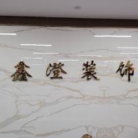 鑫澄建筑装饰