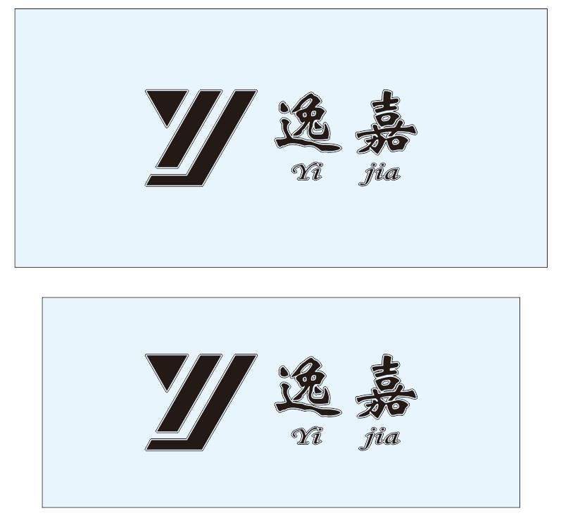 四川省逸嘉影视文化传媒
