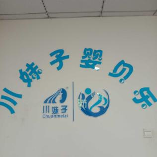 四川婴贝乐职校