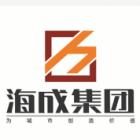 重庆海成实业(集团 )有 限公司