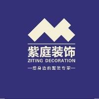 成都紫庭建筑装饰工程有限公司达州分公司