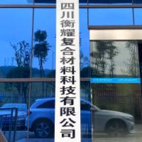 四川衡耀复合材料有限公司