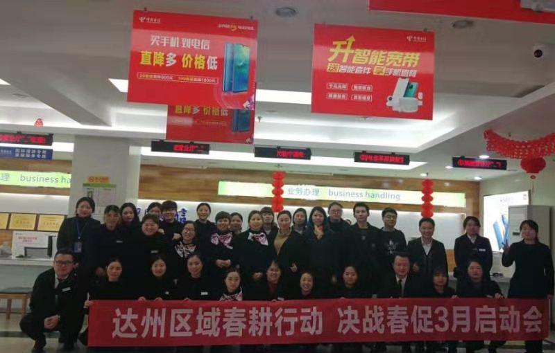 国企——中国电信招聘