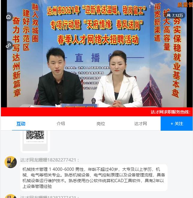 """2021年达州市""""迎新春送温暖、稳岗留工""""专项行动暨""""天府情"""