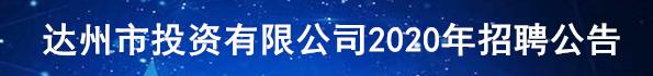 四川省水电集团大竹电力有限公司 2020年线路工招聘公告