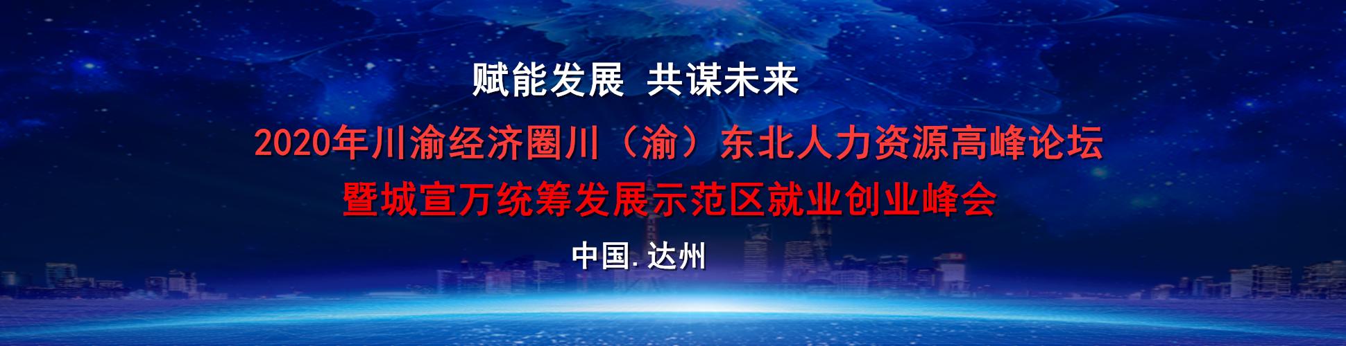 2020年川渝经济圈川(渝)东北人力资源高峰论坛暨城宣渝统筹发展示范区就业创业峰会