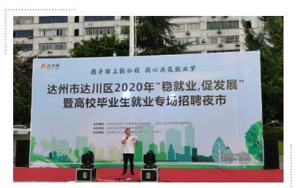 8月7日仙鹤广场招聘夜市成功举办