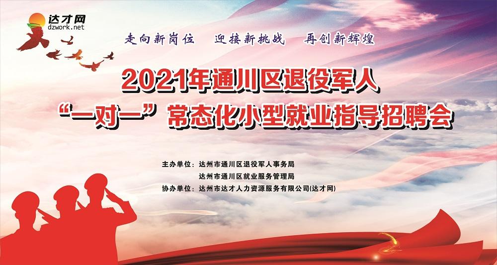 """通川区2021年首场退役军人""""一对一""""  就业见面会将于2021年5月10日举办"""